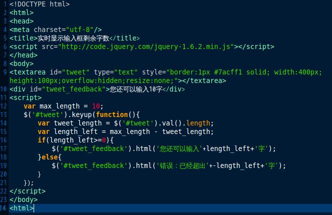 Jquery回调函数实例:实时显示输入框字符个数