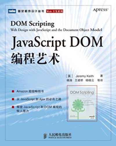 Javascript_DOM